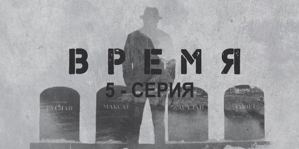 «Время». 5 серия
