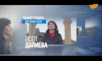 «100 жаңа есім» Әсел Далиева