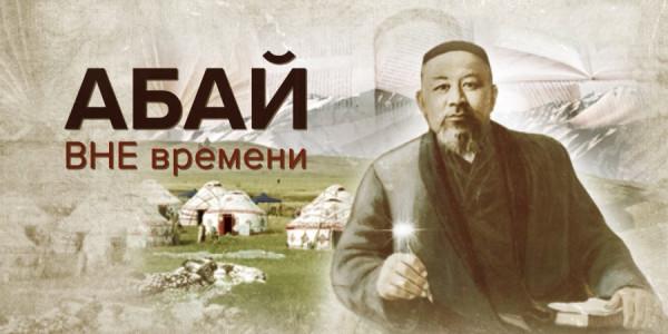«Тайны. Судьбы. Имена.». Абай Кунанбаев