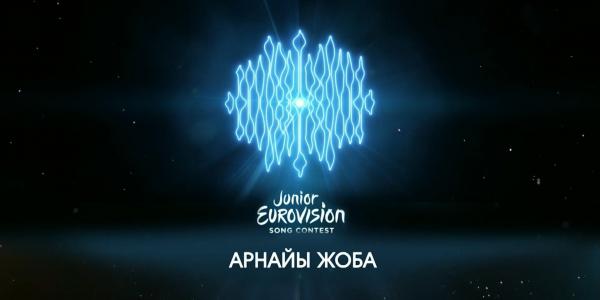 Спецвыпуск. «Junior Eurovision Song Contest 2018»