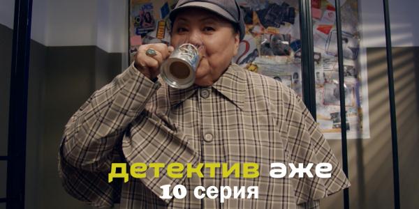 «Детектив әже» 10 серия