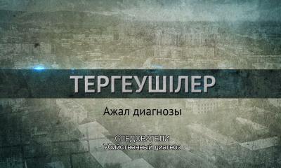 «Следователи». Убийственный диагноз. 14 серия