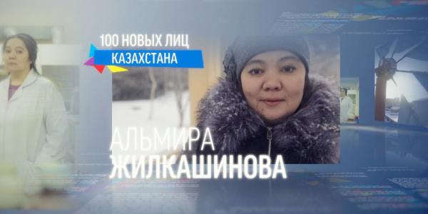 «100 новых лиц». Альмира Жылкашинова