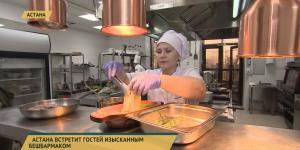 Астана встретит гостей изысканным бешбармаком