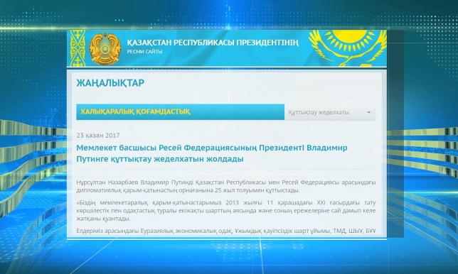 Биыл Қазақстан-Ресей дипломатиялық қарым-қатынасына 25 жыл толды