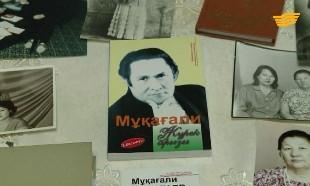 «Егіз жүрек». Мұқағали Мақатаев пен Лашын