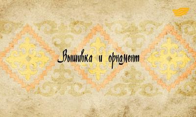 «Декоративно - прикладное искусство казахов». Вышивка и орнамент