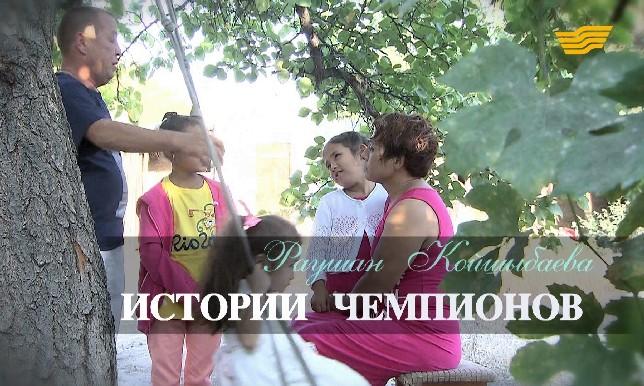 «Истории чемпионов». Раушан Койшыбаева
