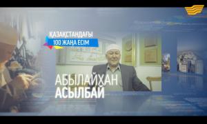 «100 жаңа есім» Абылайхан Асылбай