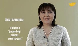 Лязат Алшинова