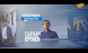 «100 жаңа есім» Сырым Ертаев