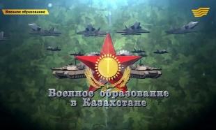«Военное образование» документальный фильм