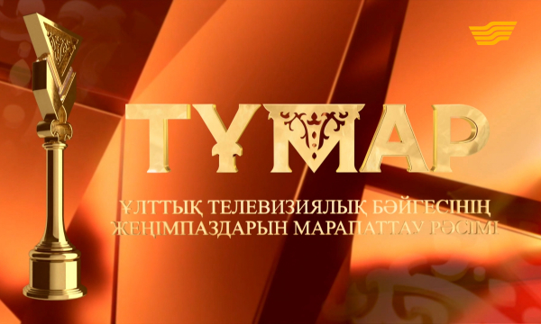 «Тұмар» Ұлттық телевизиялық бәйгесінің жеңімпаздарын марапаттау рәсімі