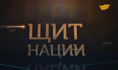 «Щит нации» документальный фильм