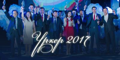 «Үркер 2017» ұлттық сыйлығының жеңімпаздары