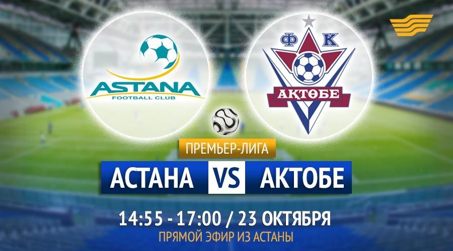 Смотрите на телеканале «Хабар» прямую трансляцию матча «Астана» – «Актобе»