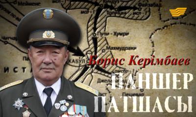 «Борис Керімбаев. Паншер патшасы» деректі фильм