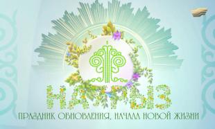 «Наурыз - праздник обновления, начало новой жизни» документальный фильм