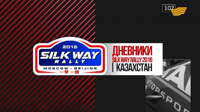 «Silk Way Rally-2016» дневник международной гонки по ралли-трейдам. Костанай - Астана