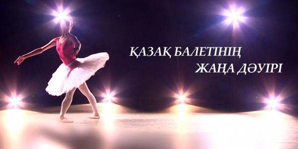 «Қазақ балетінің жаңа дәуірі» деректі фильмі