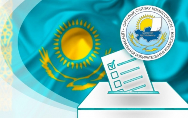 Заседание Центральной избирательной комиссии состоится в Астане