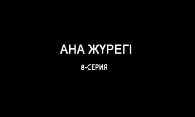 «Ана жүрегі». 8 серия
