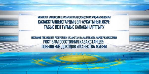 Арнайы шығарылым. ҚР Президенті Нұрсұлтан Назарбаевтың Қазақстан халқына жыл сайынғы Жолдауы