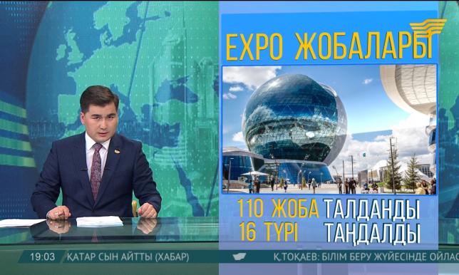 Астанада ЕХРО көрмесінен кейін 16 энергетикалық технология енгізілмек