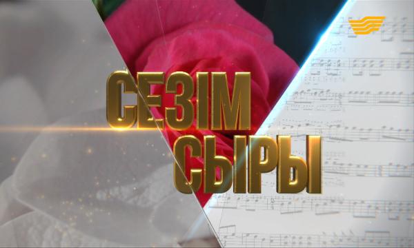 «Сезім сыры» концерті