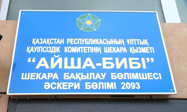 Қазақ-қырғыз шекарасында ветеринарлық және фитосанитарлық бақылау күшейтілді