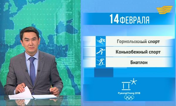Расписание выступлений казахстанских спортсменов на Олимпиаде-2018