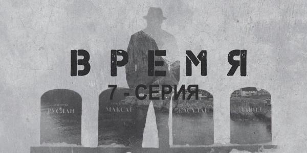 «Время». 7 серия