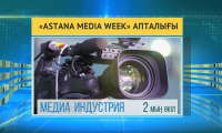 Astana Media Week цифрландыру бағдарламасының дамуына серпін берді