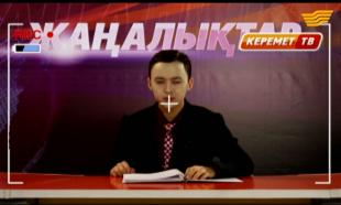 «Тікелей эфир» 7 серия