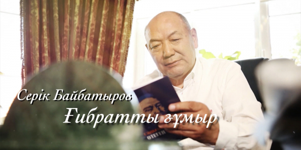 Серік Байбатыров 70 жас. «Ғибратты ғұмыр» деректі фильмі