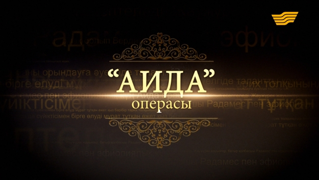 «Аида» опера