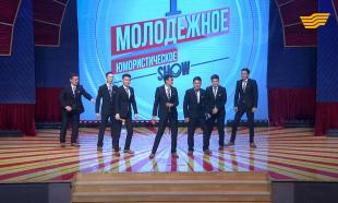 «Молодежное юмористическое show». 28.04.2017