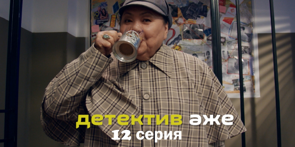 «Детектив әже» 12 серия