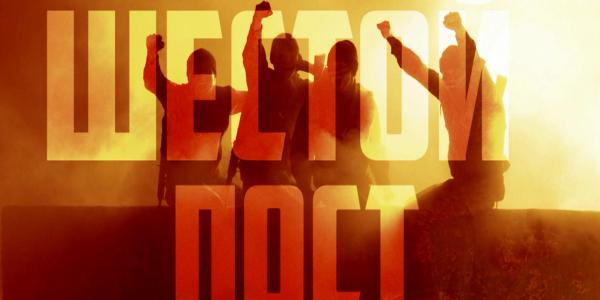 Прокат фильма «Шестой пост» продлен до середины апреля