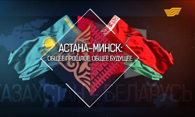 «Астана-Минск: общее прошлое, общее будущее» документальный фильм
