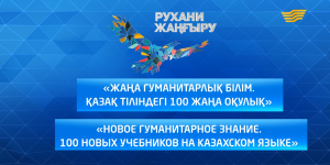 Спецвыпуск. «Новое гуманитарное знание. 100 новых учебников на казахском языке»