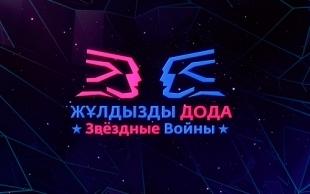 «Жұлдызды дода. Звездные войны» Медеу Арынбаев, Айжан Нұрмағамбетова, Ақжол Мейірбеков, Луина
