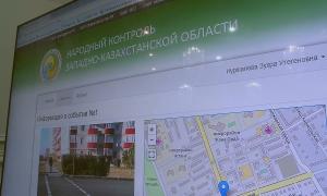 О проблемах населения ЗКО власти узнают через электронный портал