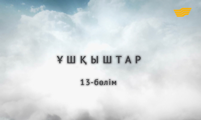 «Ұшқыштар» 13-бөлім