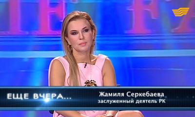 «Еще вчер». Жамиля Серкебаева