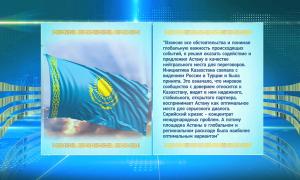 Н.Назарбаев: Мировое сообщество воспринимает Астану как оптимальное место для серьезного диалога