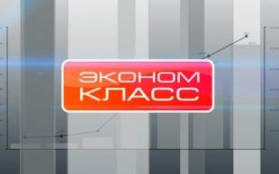 «Экономкласс». Президент ассоциации интернет бизнеса и мобильной коммерции Константин Горожанкин