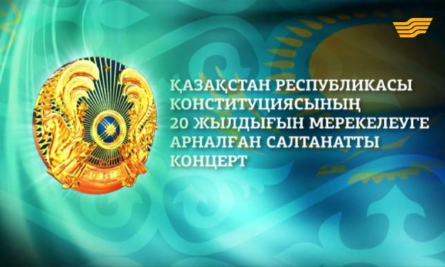 Қазақстан Республикасы Конституциясының 20 жылдығына арналған мерекелік концерт