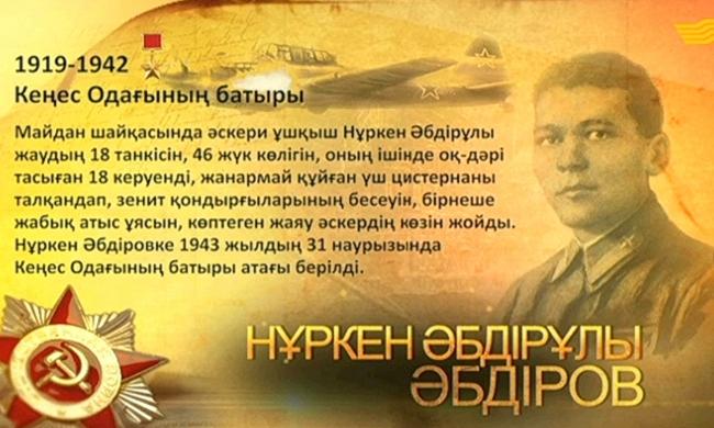 Кеңес Одағының батыры Нұркен Әбдірұлы Әбдіров