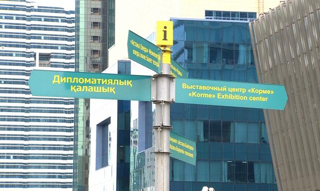 Астана ЕХРО қонақтарын қарсы алуға дайын